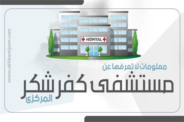 مستشفى كفر شكر المركزى