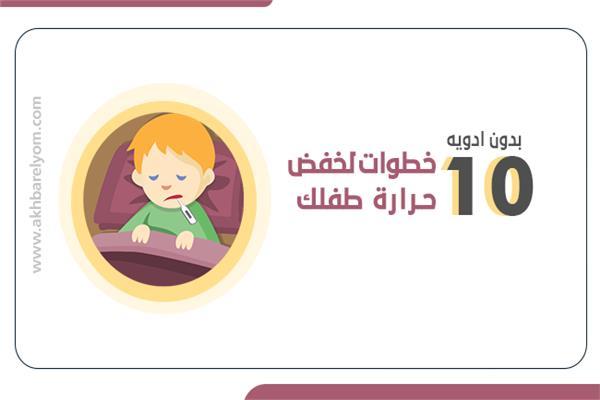 بدون أدوية..10 خطوات لخفض حرارة طفلك