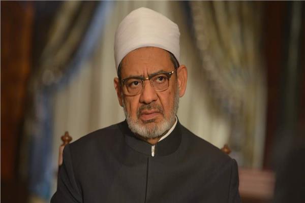 فضيلة الإمام الأكبر شيخ الأزهر الشريف