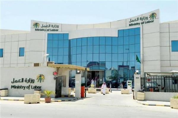 وزارة العمل بالمملكة العربية السعودية