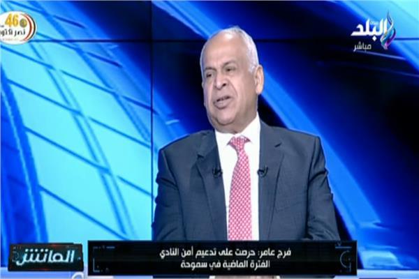 محمد فرج عامر رئيس نادي سموحة