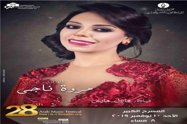 مروة ناجي تحيي الليلة العاشرة من مهرجان الموسيقى العربية بالأوبرا