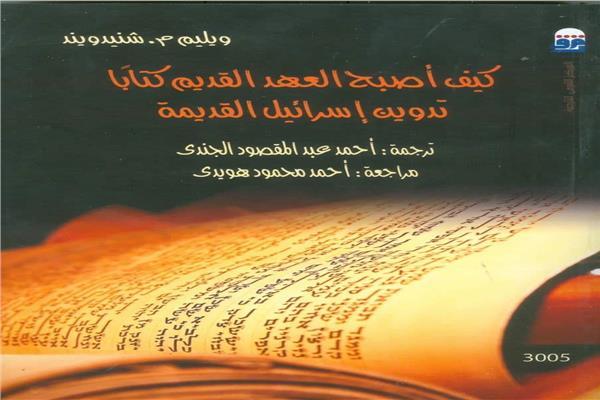 غلاف كتاب «كيف أصبح العهد القديم كتاباً:تدوين إسرائيل القديمة»