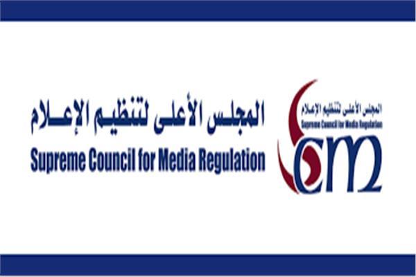 المجلس الأعلي لتنظيم الإعلام