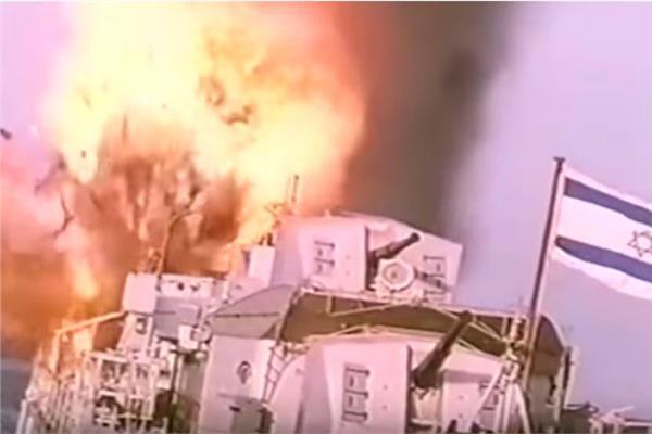 لقطة لتدمير المدمرة إيلات