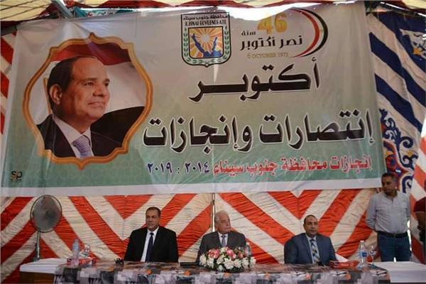جنوب سيناء تنظم مؤتمرا جماهيريا