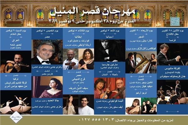 مهرجان متحف المنيل للموسيقى