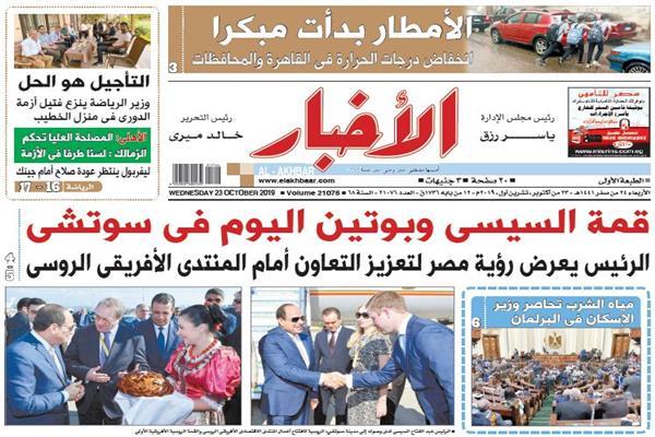 الصفحة الأولى من عدد الأخبار الصادر الأربعاء 23 أكتوبر