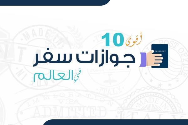 أقوى 10 جوزات سفر في العالم بينهم دولة عربية