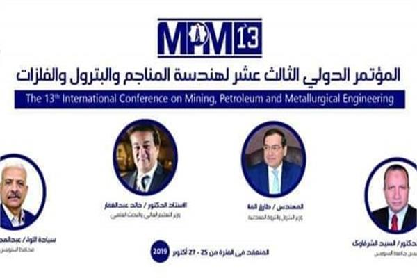 المؤتمر الدولي الثالث عشر لهندسة المناجم والبترول والفلزات