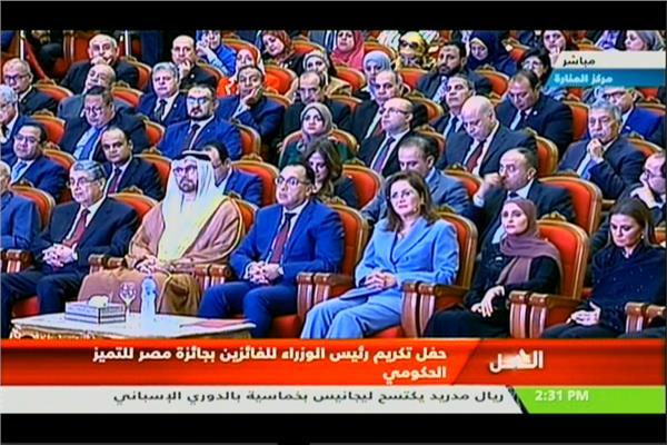 حفل تكريم رئيس الوزراء للفائزين بجائزة التميز الحكومي