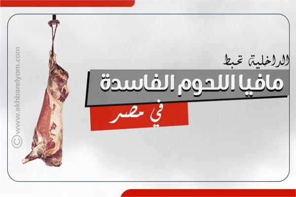 إنفوجراف   الداخلية تحبط مافيا اللحوم الفاسدة فى مصر