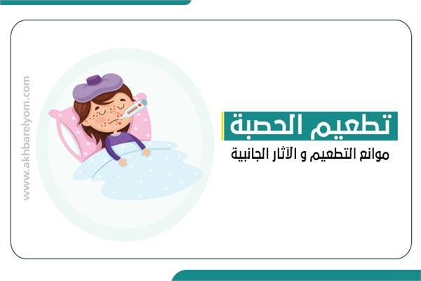 تطعيم الحصبة .. موانع التطعيم والآثار الجانبية