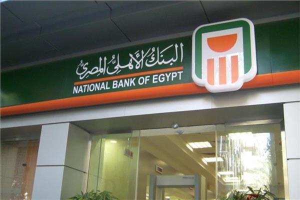 البنك اﻻهلي