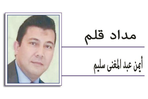أيمن عبد المغنى سليم