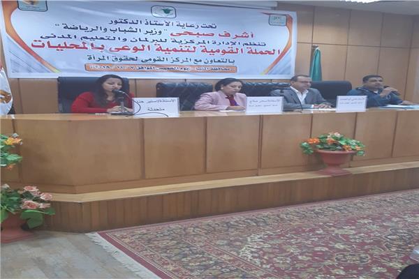 المنيا تستضيف المؤتمر الخامس للحملة القومية للتوعية بالمحليات