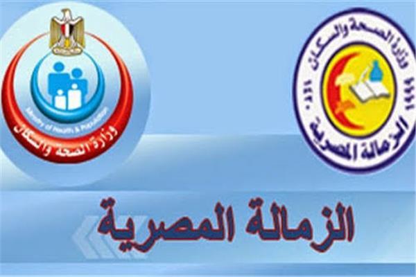 برنامج الزمالة المصرية