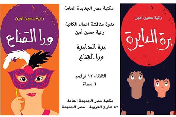 توقيع «ورا القناع» و«برة الدايرة» في مكتبة مصر الجديدة..اليوم