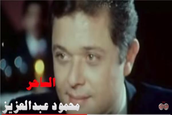 الراحل محمود عبدالعزيز