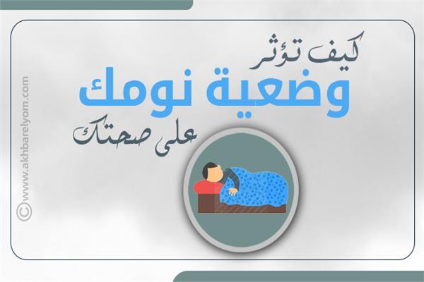 كيف تؤثر وضعية نومك على صحتك