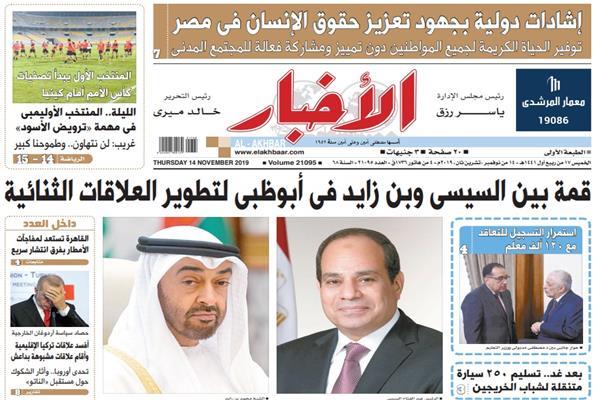 الصفحة الأولى من عدد الأخبار الصادر الخميس 14 نوفمبر