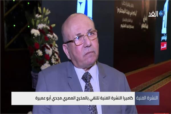 المخرج مجدي أبو عميرة