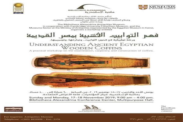 ورشة عمل بمتحف الآثار بمكتبة الإسكندرية
