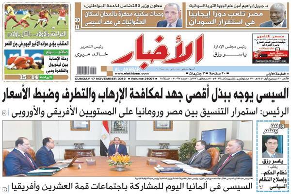 الصفحة الأولى من عدد الأخبار الصادر الأحد 17 نوفمبر