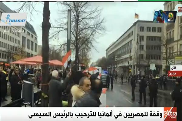 استقبال المصريين للرئيس السيسي بألمانيا