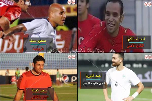 لاعبو كرة القدم