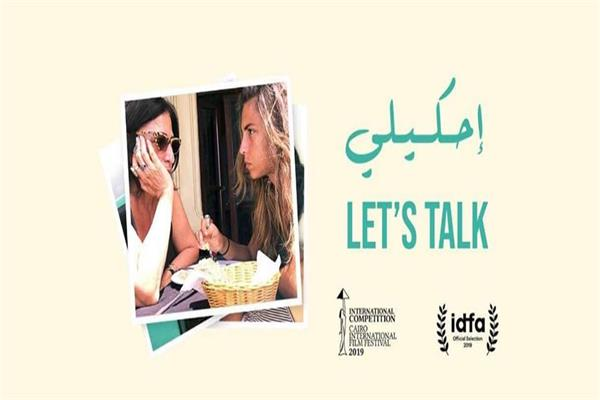 إطلاق برومو «احكيلي» قبل افتتاح مهرجان القاهرة السينمائي بأيام