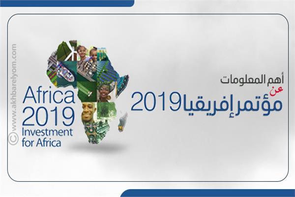 إنفوجراف| مؤتمر إفريقيا 2019