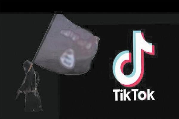 محاولات فاشلة لداعش من أجل استغلال برنامج «تيك توك»