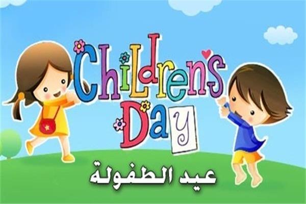 حتفاليات الحكومة باليوم العالمي للطفل