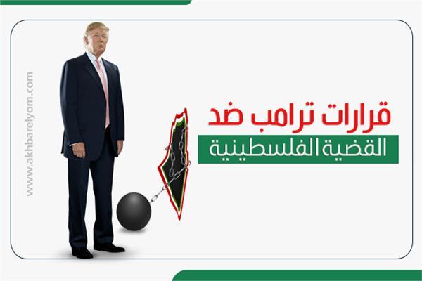 إنفوجراف| قرارات ترامب ضد القضية الفلسطينية