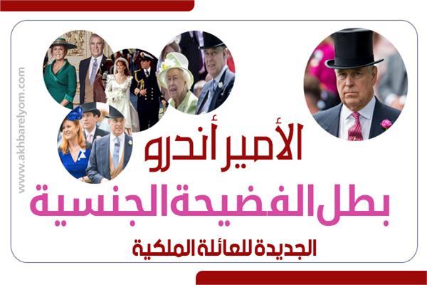 الأمير أندرو.. بطل الفضيحة الجنسية الجديدة للعائلة الملكية