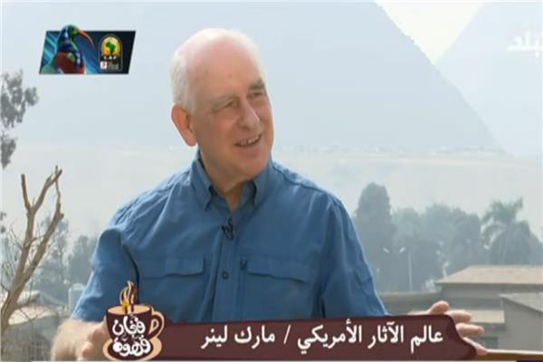 عالم المصريات الأمريكي مارك لين