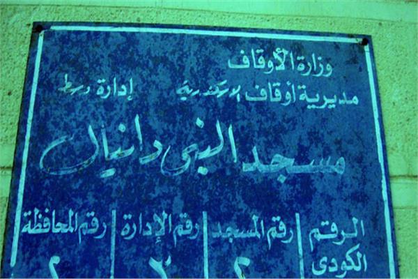 مسجد «النبي دانيال»
