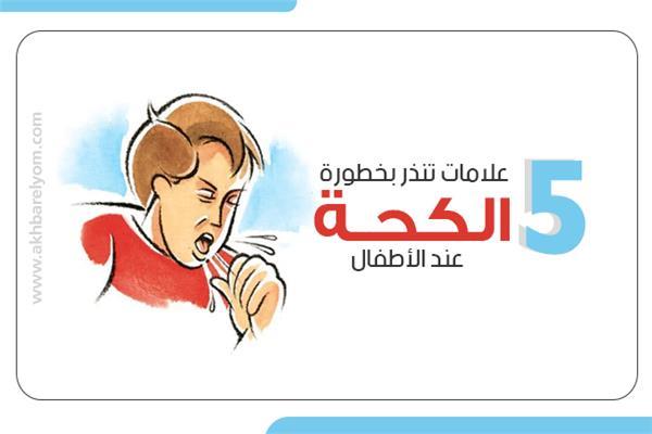 إنفوجراف | 5 علامات تنذر بخطورة «الكحة» عند الأطفال