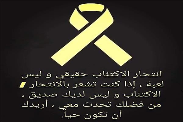 بعد زيادة معدلات الانتحار .. «العلامة الصفراء» تغزو مواقع التواصل الاجتماعي