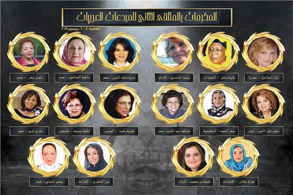 وزيرة الثقافة تكرم 16 شخصية نسائية فى افتتاح الملتقى الثانى للمبدعات العربيات