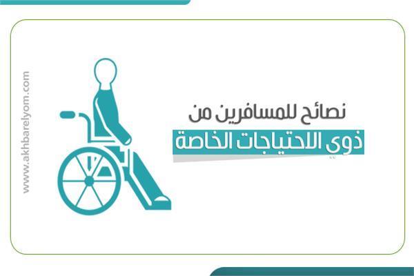 إنفوجراف | نصائح للمسافرين من ذوي الاحتياجات الخاصة