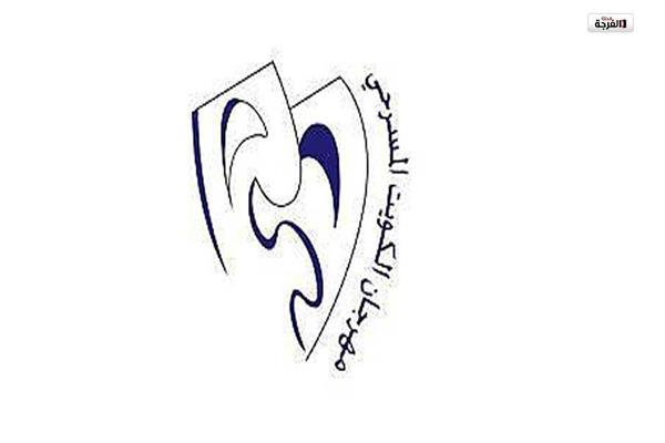 مهرجان الكويت المسرحي