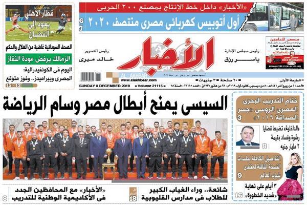 الصفحة الأولى من عدد الأخبار الصادر الأحد 8 ديسمبر