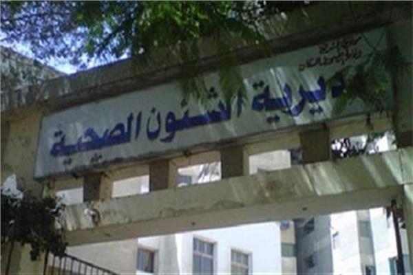 مديرية الشئون الصحية بالإسكندرية