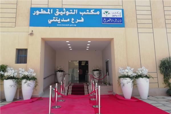 افتتاح 29 مكتب وتوقيع برتوكول مع البريد المصري