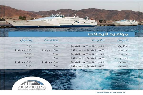 شركة الجسر العربي للملاحة
