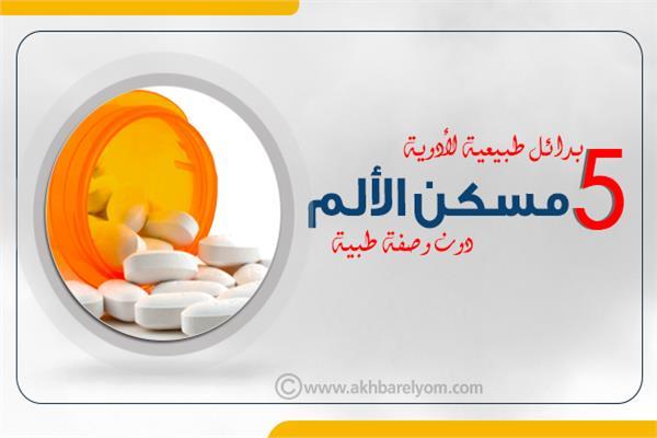 5 بدائل طبيعية للأدوية مسكنة الألم