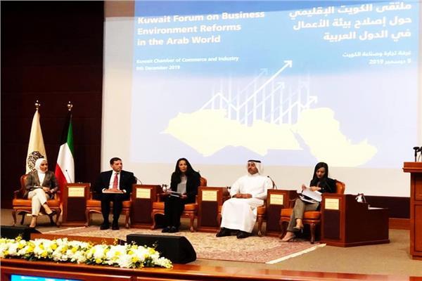 """جانب من الملتقى الإقليمي حول """" إصلاح بيئة الأعمال في الدول العربية"""""""