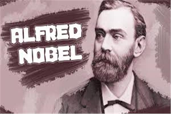 الفريد نوبل